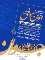 اختتامیه دومین جشنواره «جوان موفق» در البرز
