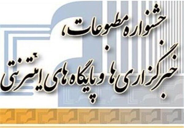 ارسال ۱۲۷ اثر به دبیرخانه جشنواره مطبوعات البرز