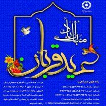 بهزیستی البرز آماده دریافت نذورات مردمی در عیدسعید قربان