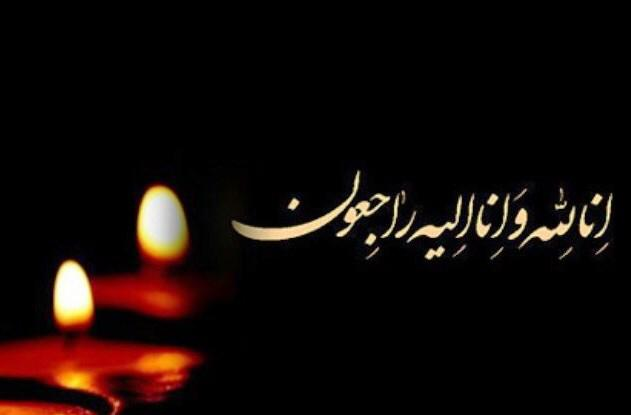 پیام تسلیت استاندار البرز برای درگذشت استاندار پیشین هرمزگان