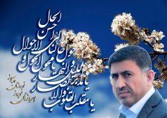 پیام نوروزی استاندار البرز