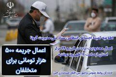 اعمال محدودیت تردد در ۲۵ مرکز استان از ساعت ۱۲ ظهر روز دوشنبه / اعمال جریمه ۵۰۰ هزار تومانی برای متخلفان