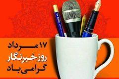 پیام استاندار البرز به مناسبت روز خبرنگار