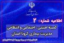 اطلاعیه شماره (2) کمیته امنیتی، اجتماعی و انتظامی مدیریت بیماری کرونا استان البرز