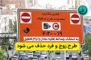 طرح زوج و فرد تردد خودرو ها در کرج و فردیس لغو شد/ هوا در شرایط سالم قرار گرفت