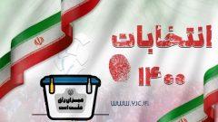احتمال تأیید صلاحیت تعدادی زیادی از داوطلبان رد صلاحیت شده در البرز