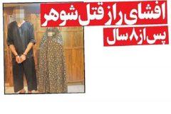 زنی قاتل بعد از ۸ سال دستگیر شد