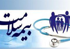 تشریح برنامه های بیمه سلامت در هفته بیمه سلامت در البرز