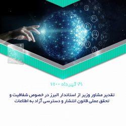 تقدیر مشاور وزیر از استاندار البرز در خصوص شفافیت و تحقق عملی قانون انتشار و دسترسی آزاد به اطلاعات