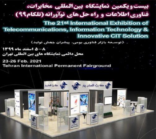 حضور فعال منطقه ویژه اقتصادی پیام در نمایشگاه تلکام