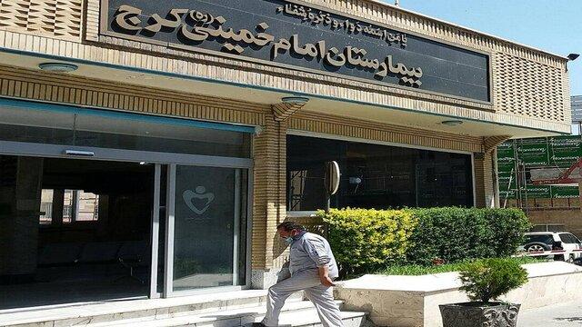 حاشیه های بیمارستان امام خمینی کرج از زبان سرپرست سازمان همیاری البرز
