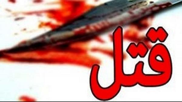 قتل زن جوان با ضربات چاقو در البرز
