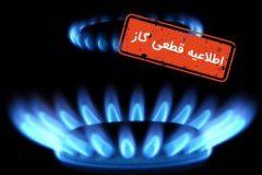 گاز بخشی از شهرستانهای کرج و نظرآباد قطع میشود
