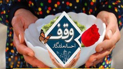 ثبت نخستین وقف سال جدید در البرز با نیت امام زمان (عج)